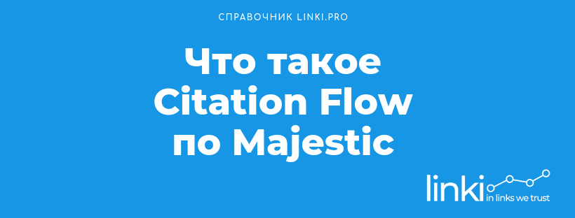Что такое Citation Flow по Majestic