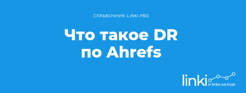 Что такое DR по Ahrefs