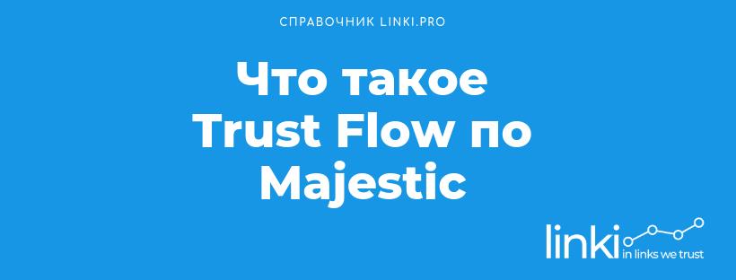 Что такое Trust Flow по Majestic