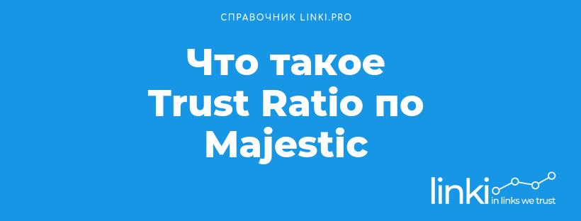 Что такое Trust Ratio по Majestic
