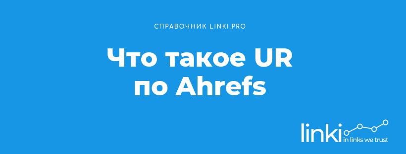 Что такое UR по Ahrefs